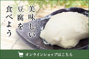 美味しい豆腐を食べよう!オンラインショップはこちら
