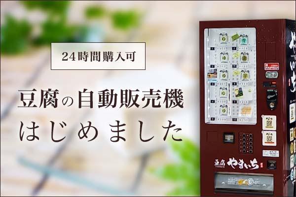 豆腐自販機